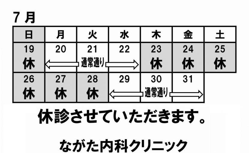 7月 夏期休暇のお知らせ