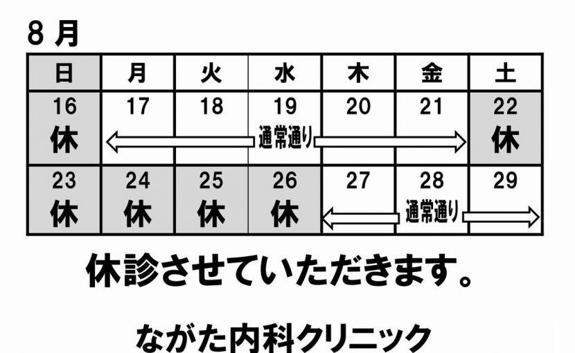 8月 夏期休暇のお知らせ